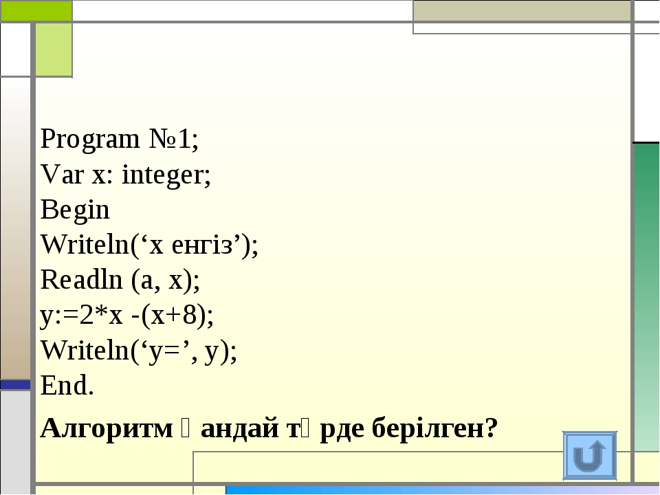 Program №1; Var x: integer; Begin Writeln('х енгіз'); Readln (a, x); y:=2*x -...
