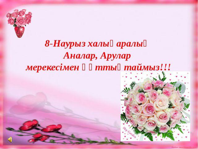 8-Наурыз халықаралық Аналар, Арулар мерекесімен құттықтаймыз!!!