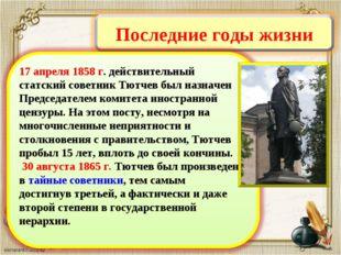 17 апреля 1858 г. действительный статский советник Тютчев был назначен Предсе