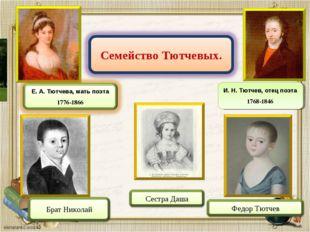 И. Н. Тютчев, отец поэта 1768-1846
