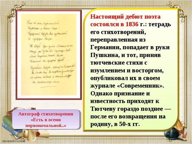 Автограф стихотворения «Есть в осени первоначальной..»