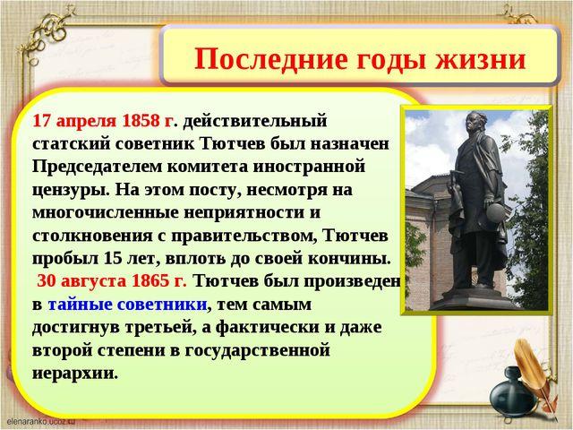 17 апреля 1858 г. действительный статский советник Тютчев был назначен Предсе...