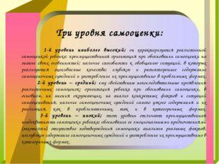 Три уровня самооценки: 1-й уровень наиболее высокий; он характеризуется реали