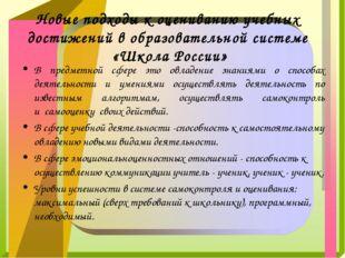 Новые подходы к оцениванию учебных достижений в образовательной системе «Школ
