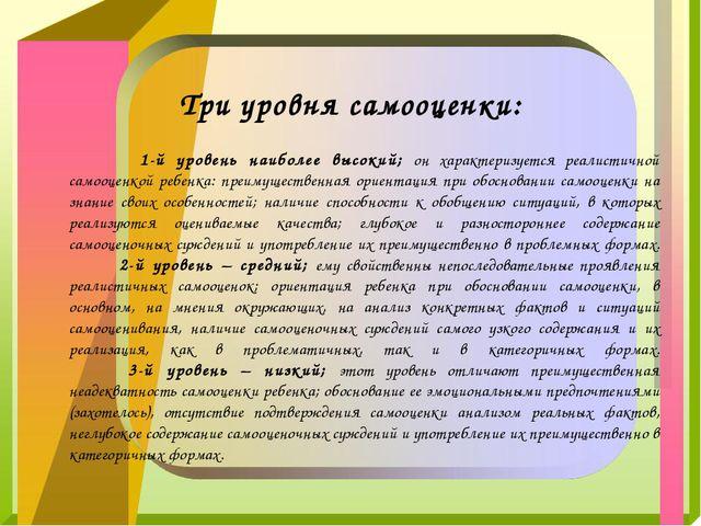 Три уровня самооценки: 1-й уровень наиболее высокий; он характеризуется реали...