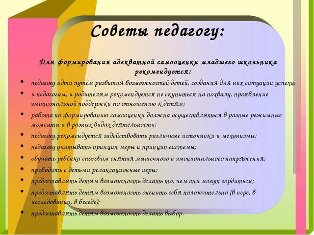Советы педагогу: Для формирования адекватной самооценки младшего школьника ре...