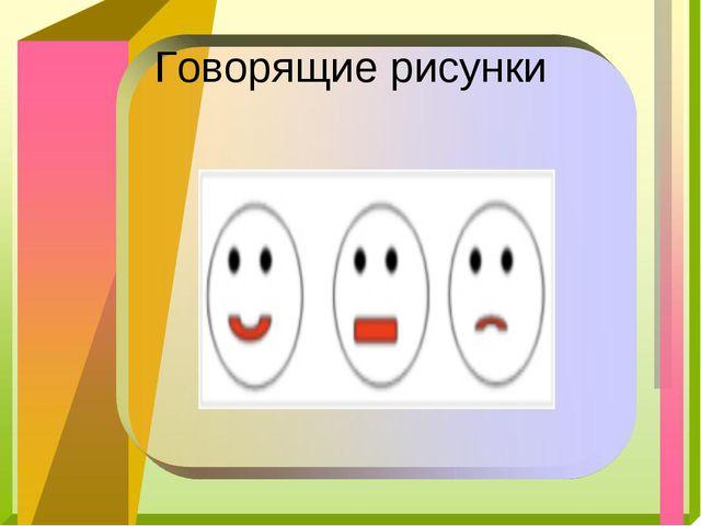 Говорящие рисунки