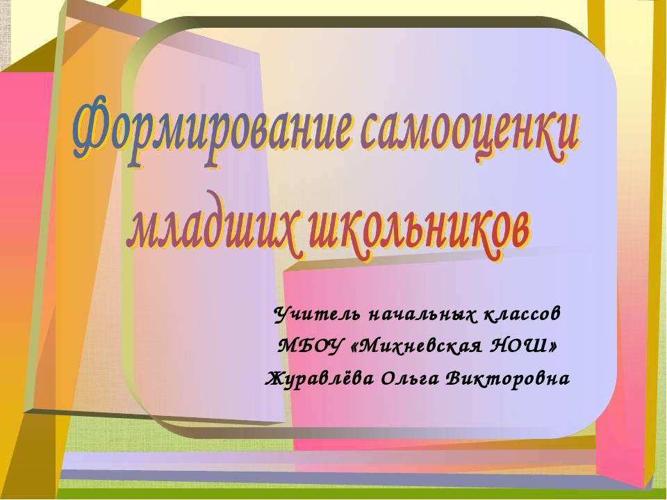 Учитель начальных классов МБОУ «Михневская НОШ» Журавлёва Ольга Викторовна