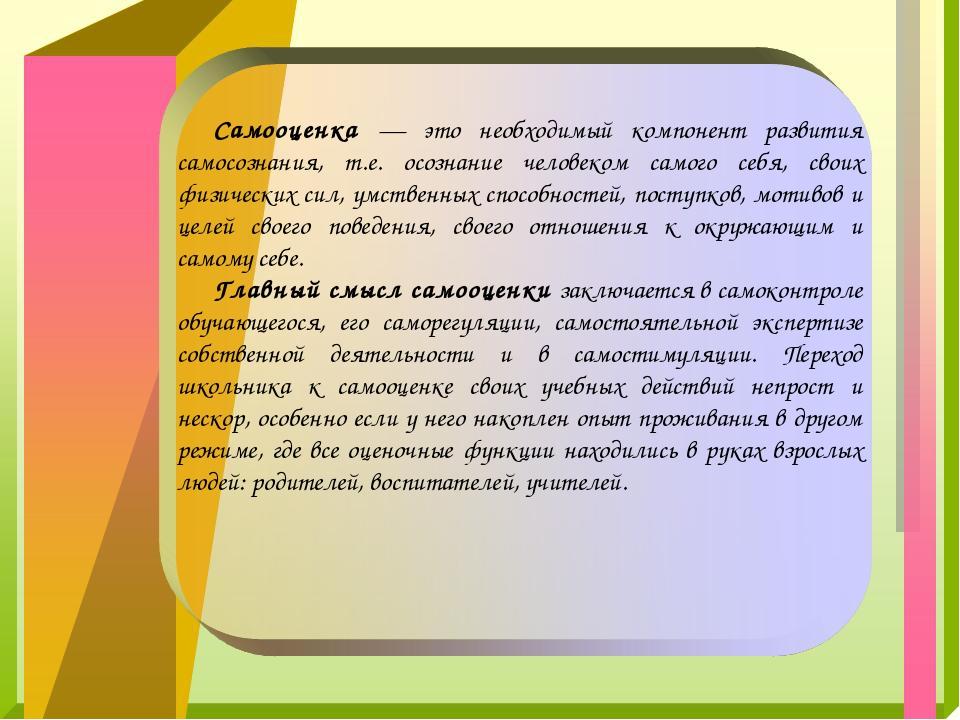 Самооценка — это необходимый компонент развития самосознания, т.е. осознание...