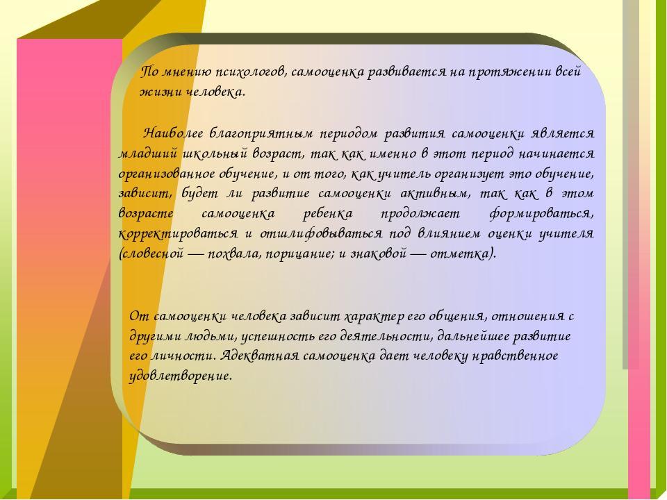 По мнению психологов, самооценка развивается на протяжении всей жизни человек...