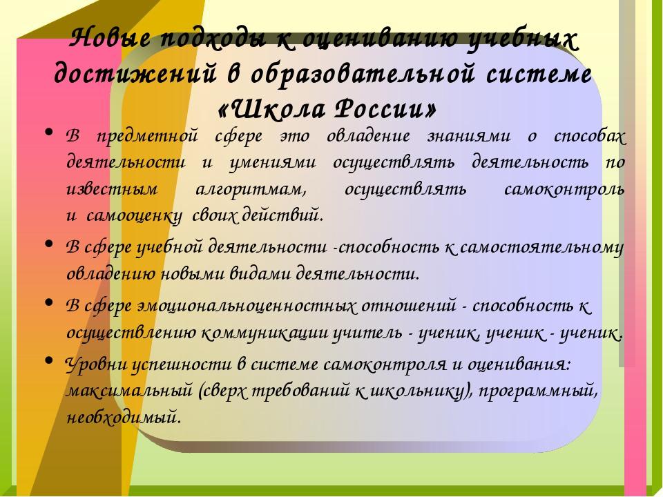 Новые подходы к оцениванию учебных достижений в образовательной системе «Школ...