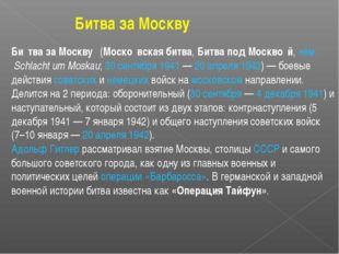 Битва за Москву Би́тва за Москву́ (Моско́вская битва, Битва под Москво́й, нем