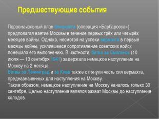 Предшествующие события Первоначальный план блицкрига (операция «Барбаросса»)