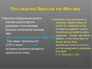 Советское командование усилило опасные участки фронта резервами и пополнениям