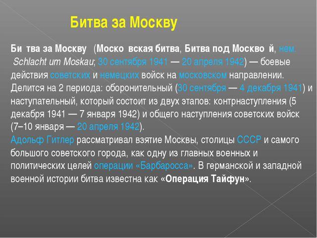 Битва за Москву Би́тва за Москву́ (Моско́вская битва, Битва под Москво́й, нем...