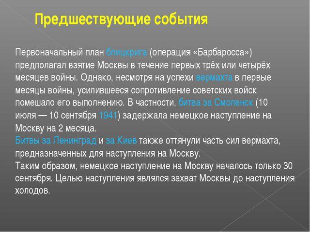 Предшествующие события Первоначальный план блицкрига (операция «Барбаросса»)...