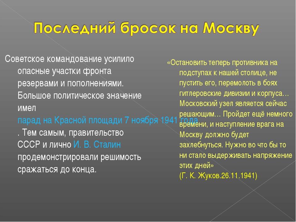 Советское командование усилило опасные участки фронта резервами и пополнениям...