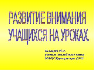 Белакова Н.О. учитель английского языка МАОУ Карасульская СОШ