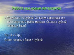 Работа над новым материалом. У Васи было 10 рублей. Он купил карандаш, и у не