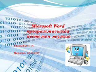 Microsoft Word программасында кестемен жұмыс Сыныбы: 6 «А»  Мерзімі: 28.01.2