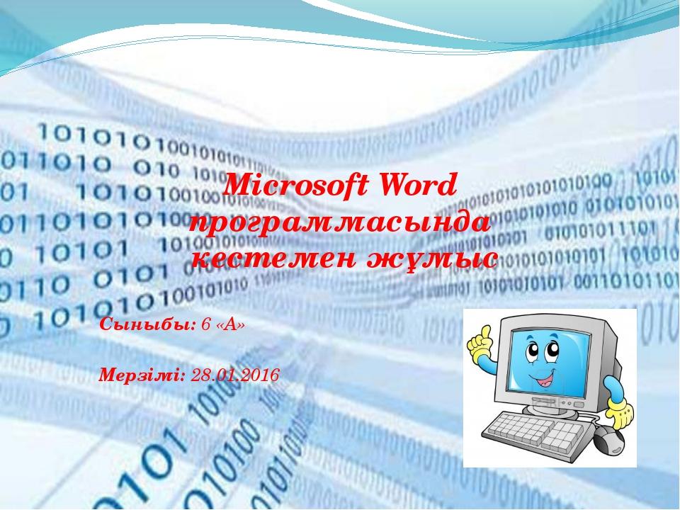 Microsoft Word программасында кестемен жұмыс Сыныбы: 6 «А»  Мерзімі: 28.01.2...