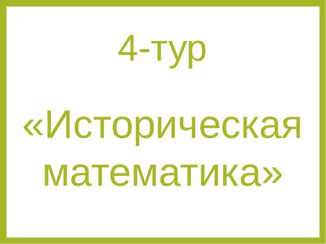 4-тур «Историческая математика»