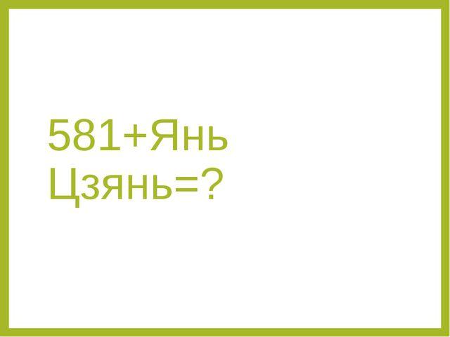 581+Янь Цзянь=?