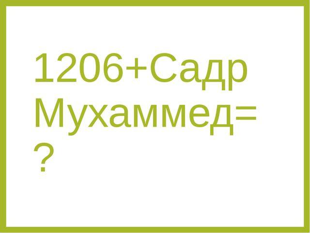 1206+Садр Мухаммед=?
