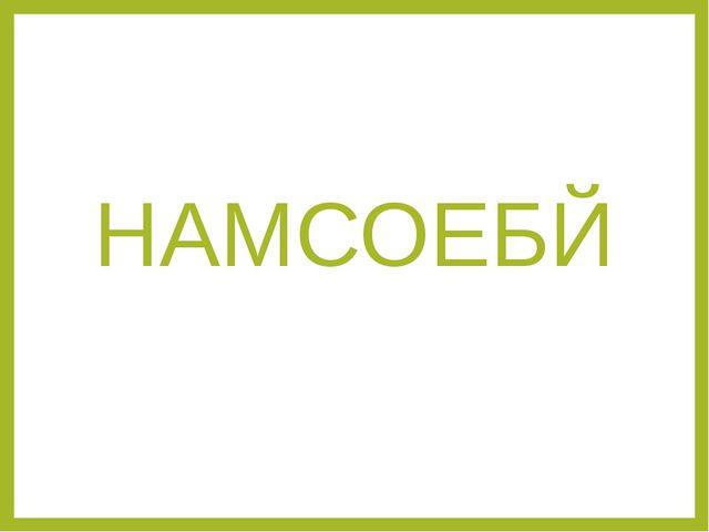 НАМСОЕБЙ