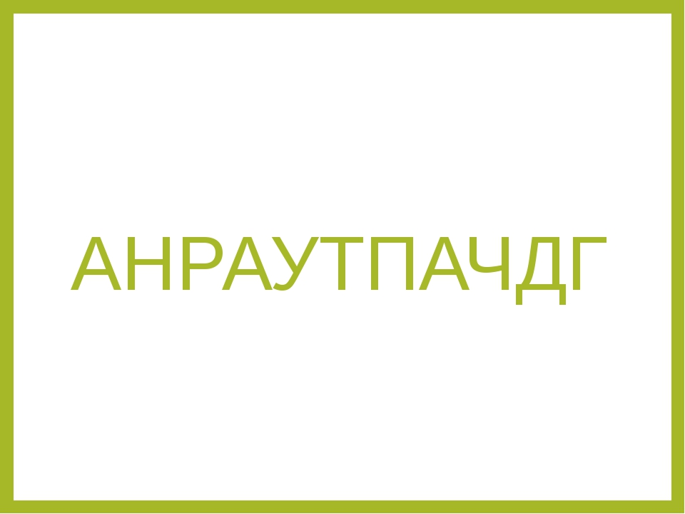 АНРАУТПАЧДГ