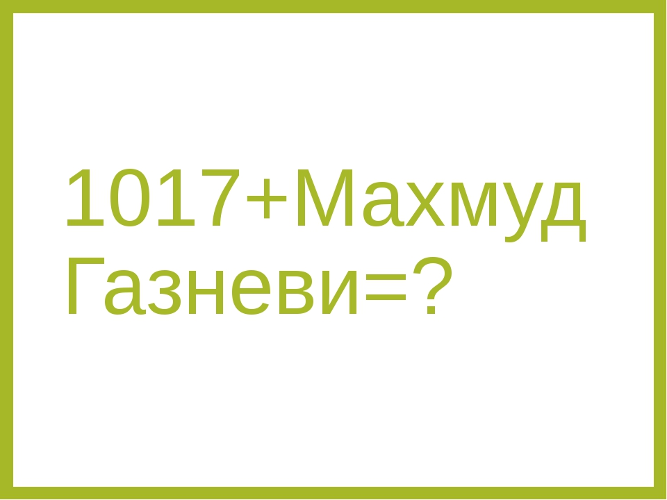 1017+Махмуд Газневи=?