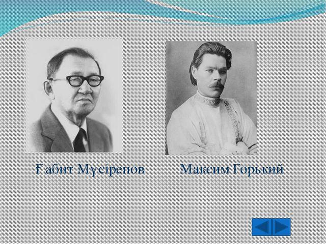 Ғабит Мүсірепов Максим Горький