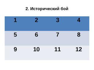 2. Исторический бой 1 2 3 4 5 6 7 8 9 10 11 12