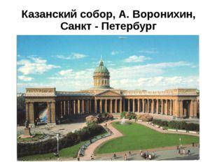 Казанский собор, А. Воронихин, Санкт - Петербург