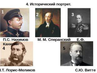 4. Исторический портрет. П.С. Нахимов М. М. Сперанский Е.Ф. Канкрин М.Т. Лори