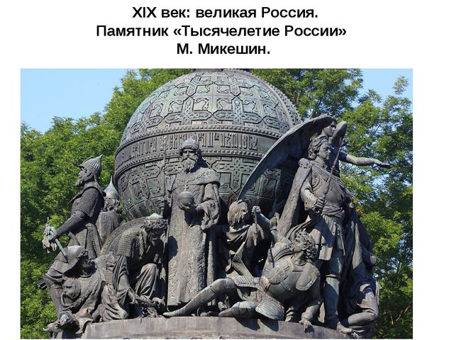 XIX век: великая Россия. Памятник «Тысячелетие России» М. Микешин.