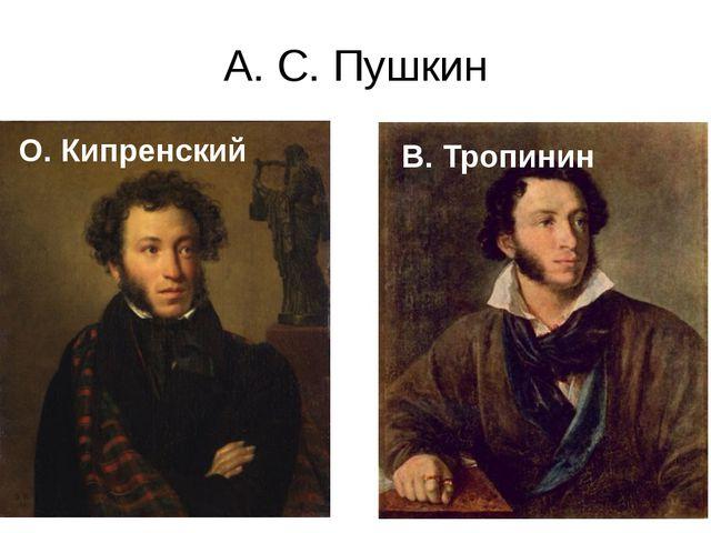 А. С. Пушкин О. Кипренский В. Тропинин