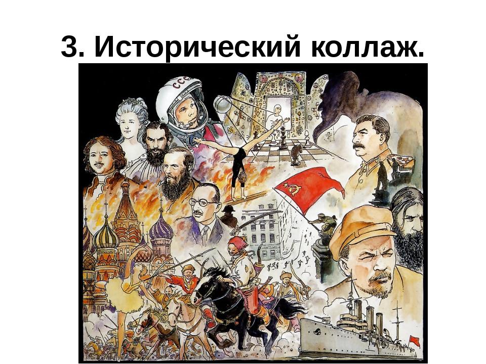 3. Исторический коллаж.