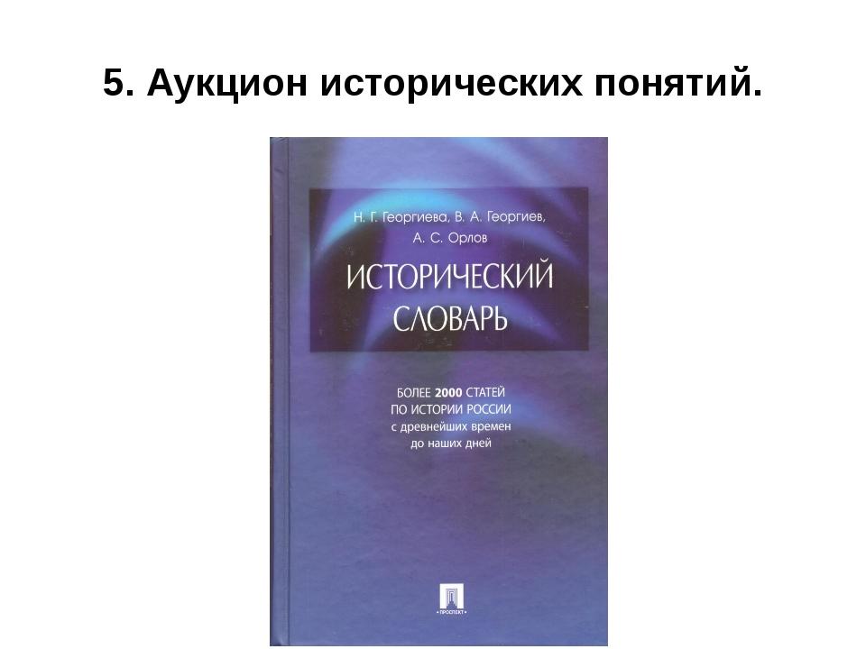 5. Аукцион исторических понятий.