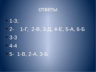 ответы 1-3; 2- 1-Г, 2-В, 3-Д, 4-Е, 5-А, 6-Б 3-3 4-4 5- 1-В, 2-А, 3-Б