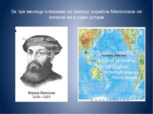 За три месяца плавания по океану, корабли Магеллана не попали ни в один шторм