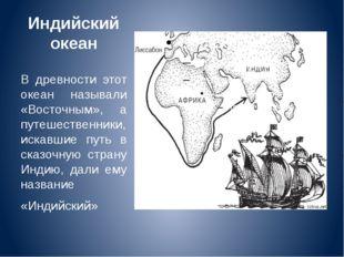 Индийский океан В древности этот океан называли «Восточным», а путешественник