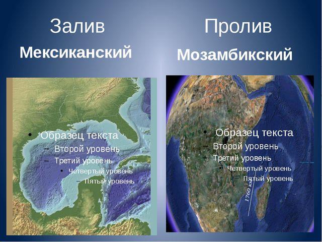 Залив Пролив Мексиканский Мозамбикский