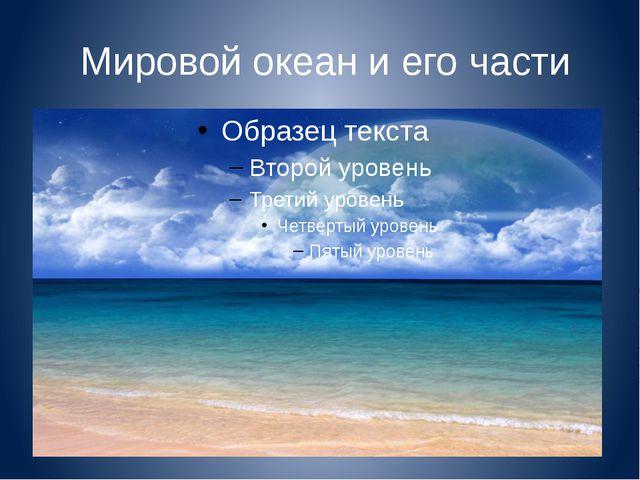 Мировой океан и его части