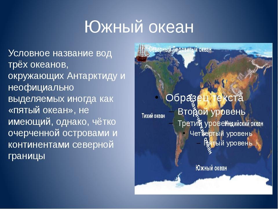 Южный океан Условное название вод трёх океанов, окружающих Антарктиду и неофи...