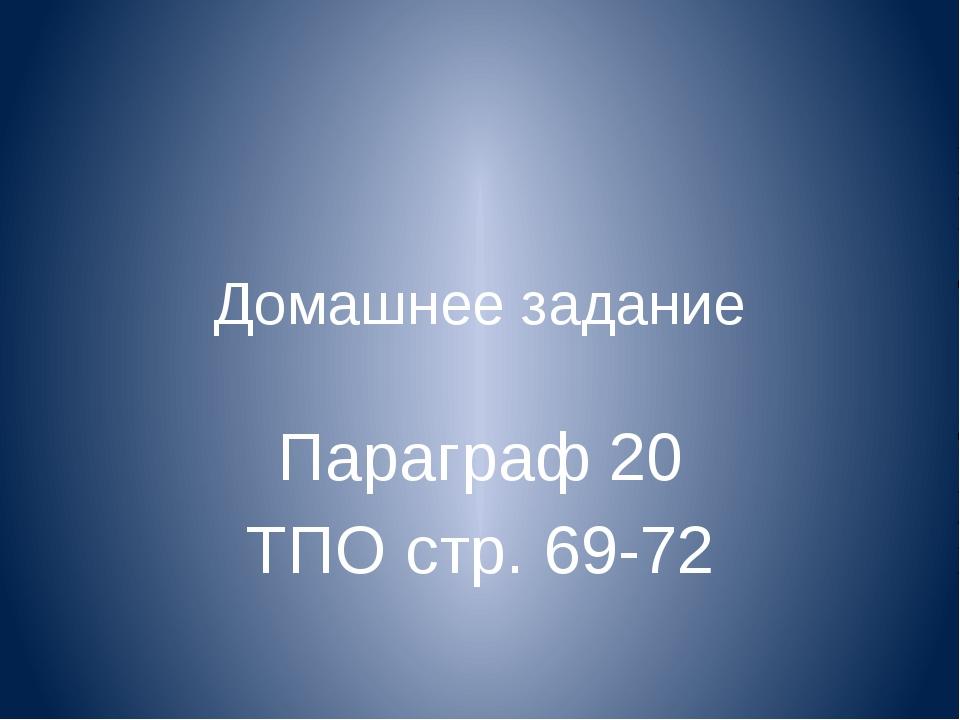 Домашнее задание Параграф 20 ТПО стр. 69-72