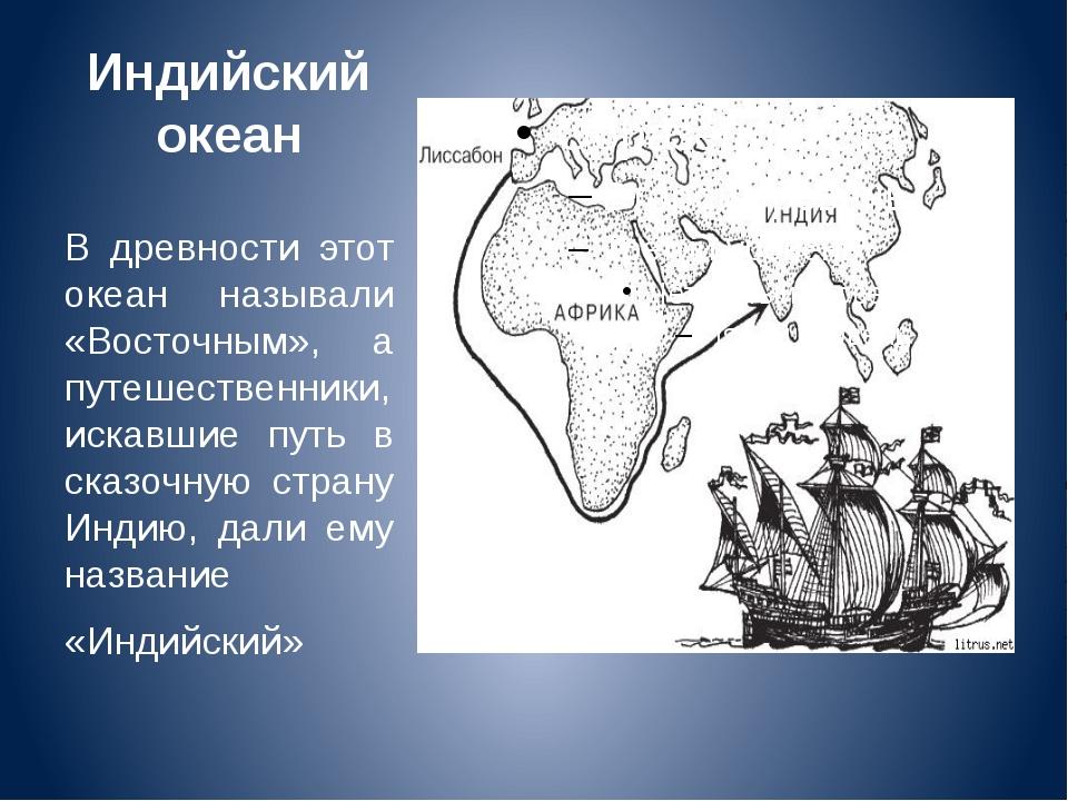 Индийский океан В древности этот океан называли «Восточным», а путешественник...
