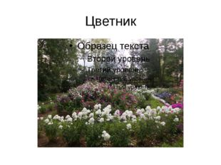 Цветник