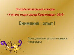 Внимание : опыт ! Профессиональный конкурс «Учитель года города Краснодара -
