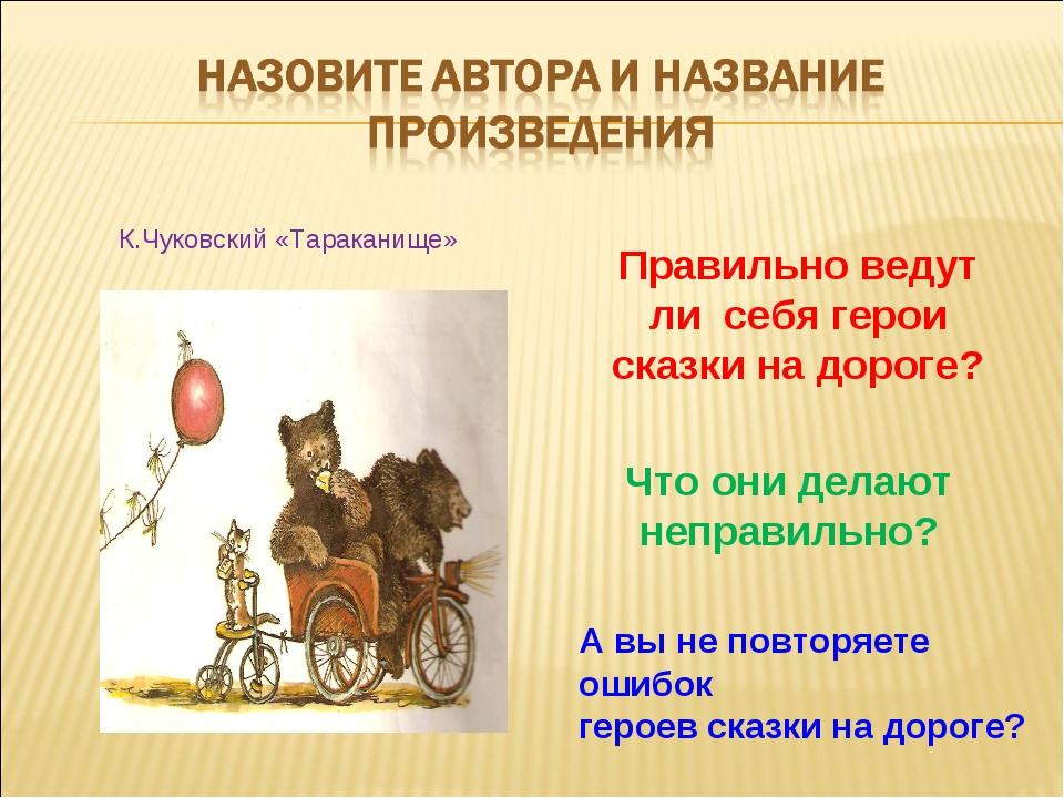 Правильно ведут ли себя герои сказки на дороге? К.Чуковский «Тараканище» Что...